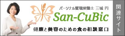 関連サイト|San-CuBic