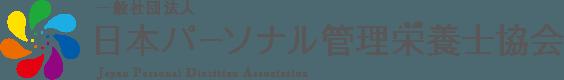 一般財団法人 日本パーソナル管理栄養士協会 JPDA