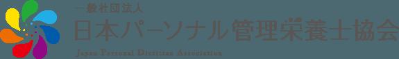 一般社団法人 日本パーソナル管理栄養士協会(JPDA) 公式ホームページ