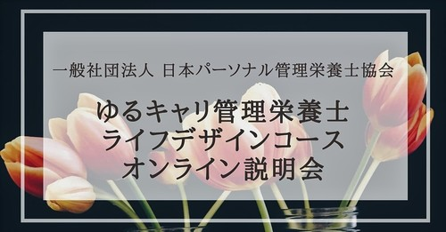 【募集】ゆるキャリ管理栄養士向け ライフデザインコースご入会オンライン説明会