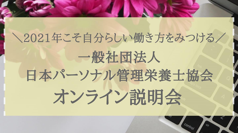 2021年1月 日本パーソナル管理栄養士協会オンライン説明会