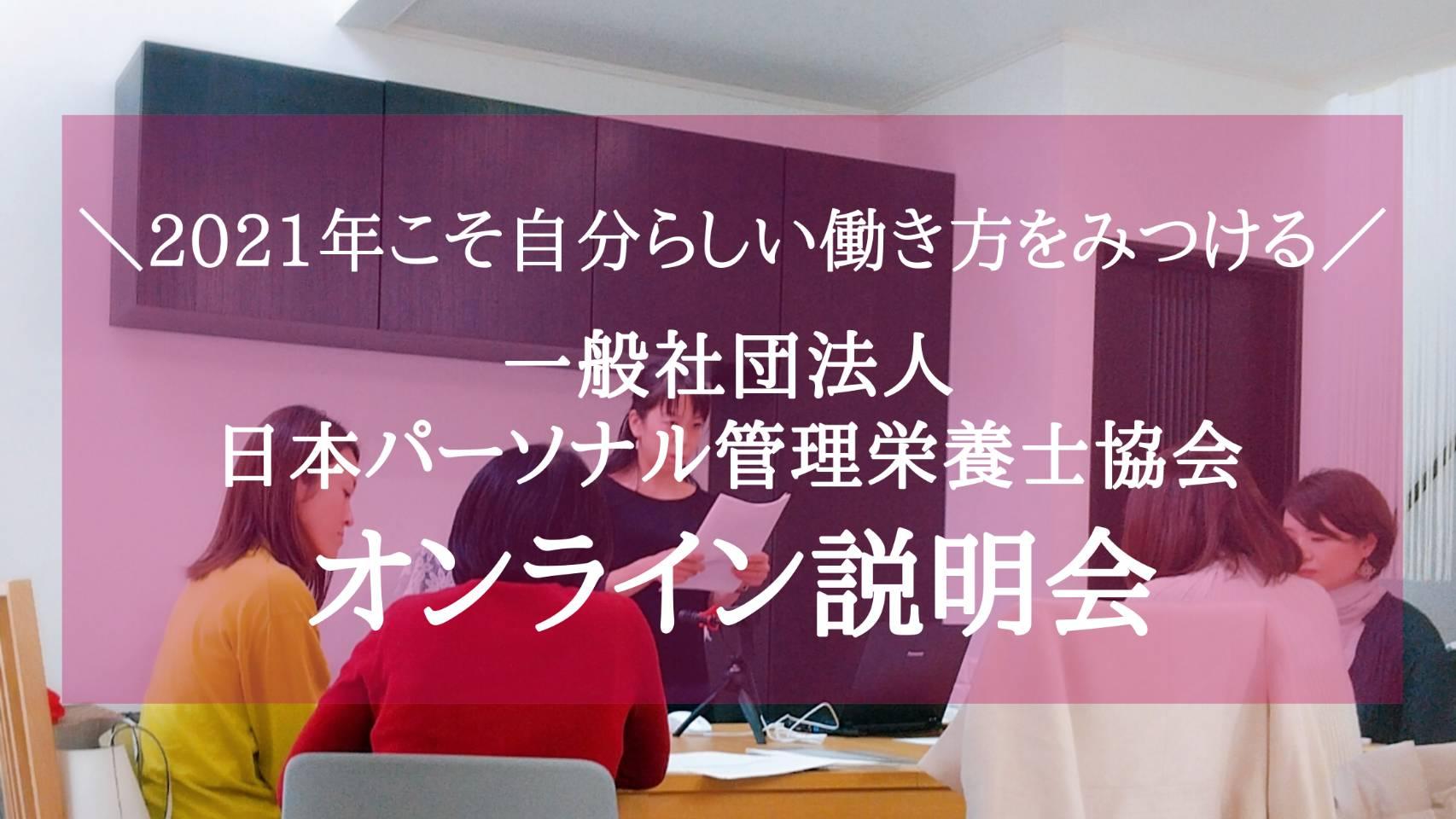 【3月】日本パーソナル管理栄養士協会オンライン説明会