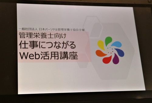 【ご感想】5月開催 協会メンバー向け Web活用オンラインセミナー